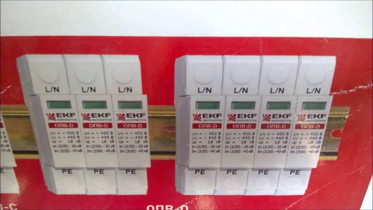 ОПН, Ограничители перенапряжения защитят электроприборы от выхода из строя