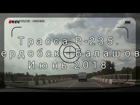 Трасса Р-235. Сердобск - Ртищево - Аркадак - Балашов. Июнь 2018.