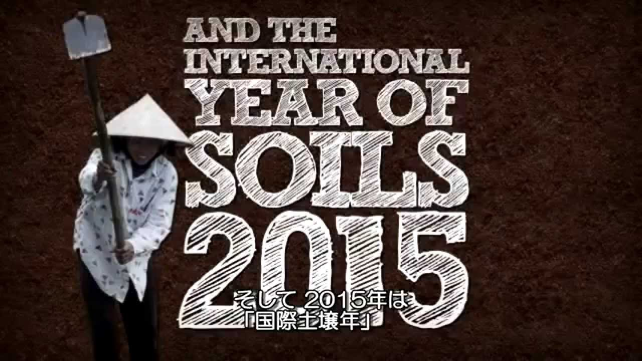 2015年は「国際土壌年」、12月5...
