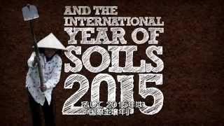 2015年は「国際土壌年」、12月5日は「世界土壌デー」!