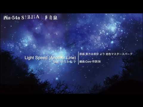 【C90】STELLA / 魂音泉【XFD】