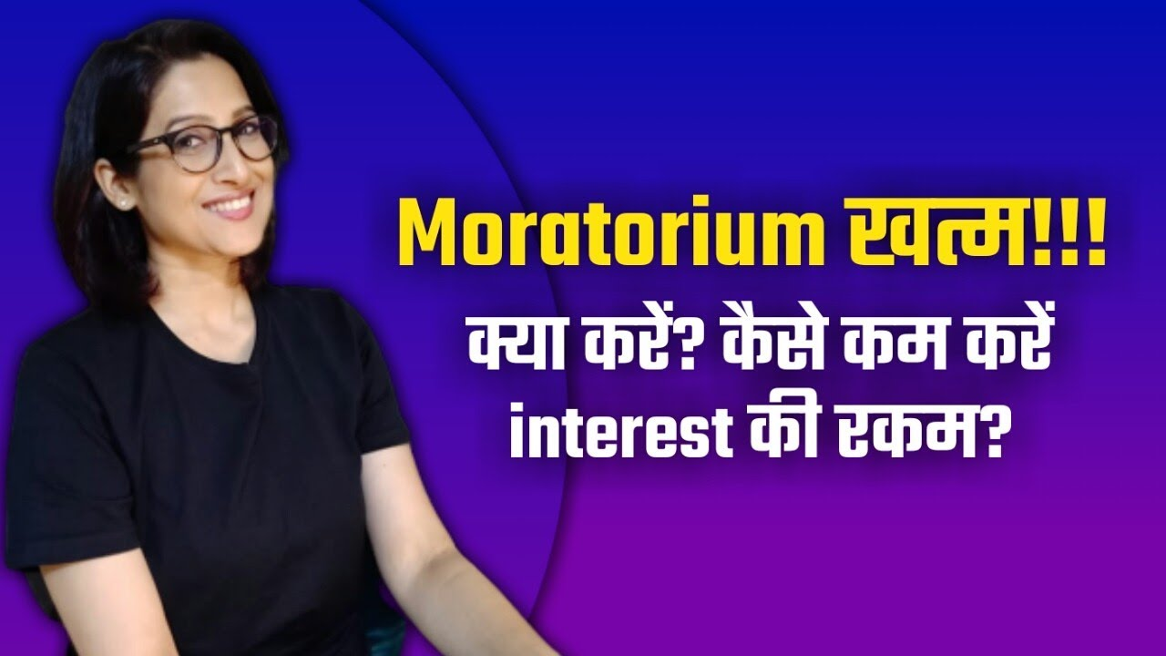 what to do when loan moratorium ends? how to reduce your loan emi?