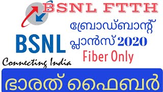 BSNL FTTH plans in Kerala   BSNL Broadband Plans in Kerala   Check BSNL FTTH Data Usage
