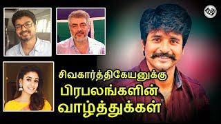 சிவகார்த்திகேயனுக்கு பிரபலங்களின் வாழ்த்துக்கள் | Birthday Wishes To Sivakarthikeyan | Tamil Actors