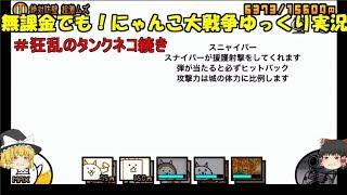 ゆっくり実況 #にゃんこ大戦争 にゃんこ大戦争のダウンロードサイト(...