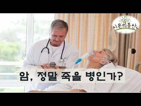 [방태환원장 건강강의] 암은 죽을 병인가 (암, 불치병, 암회복, 자연치유)