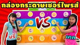 บรีแอนน่า   กล่องกระดาษเซอร์ไพรส์ ได้กินขนมอร่อยหรือได้กินของฮาๆ บรีแอนน่า vs พี่เคท