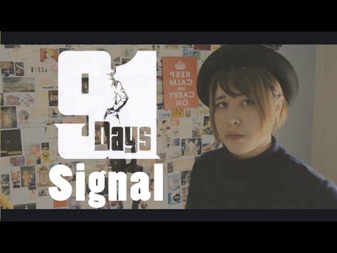 91 Days OP「Signal」 English cover Shuuta