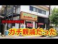 【和歌山県】和歌山ラーメンで有名な井出商店の姉妹店、たんぽぽラーメン/Ramen