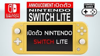 เปิดตัว Nintendo Switch Lite สมาชิกใหม่จาก Nintendo [Nintendo Announcement 07/2019]
