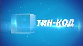ТИН-КОД 10.06.2017 (10 июня 2017)