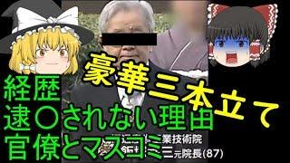 【ゆっくり解説】飯塚幸三