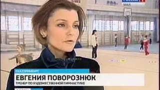 СГТРК, эстетическая гимнастика
