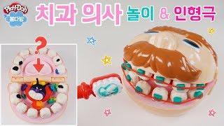봄다방 치과에서 플레이도우 치과의사 놀이세트로 세균맨을 퇴치하자!!! ♡