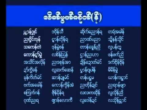 Learn Mon Language part 2 of 2.wmv