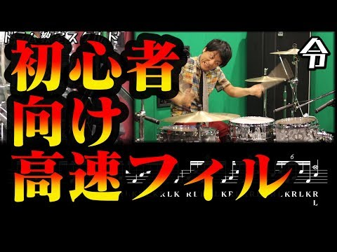【ドラム講座】RLK初心者向け高速フィルインの叩き方と基礎練習【令】