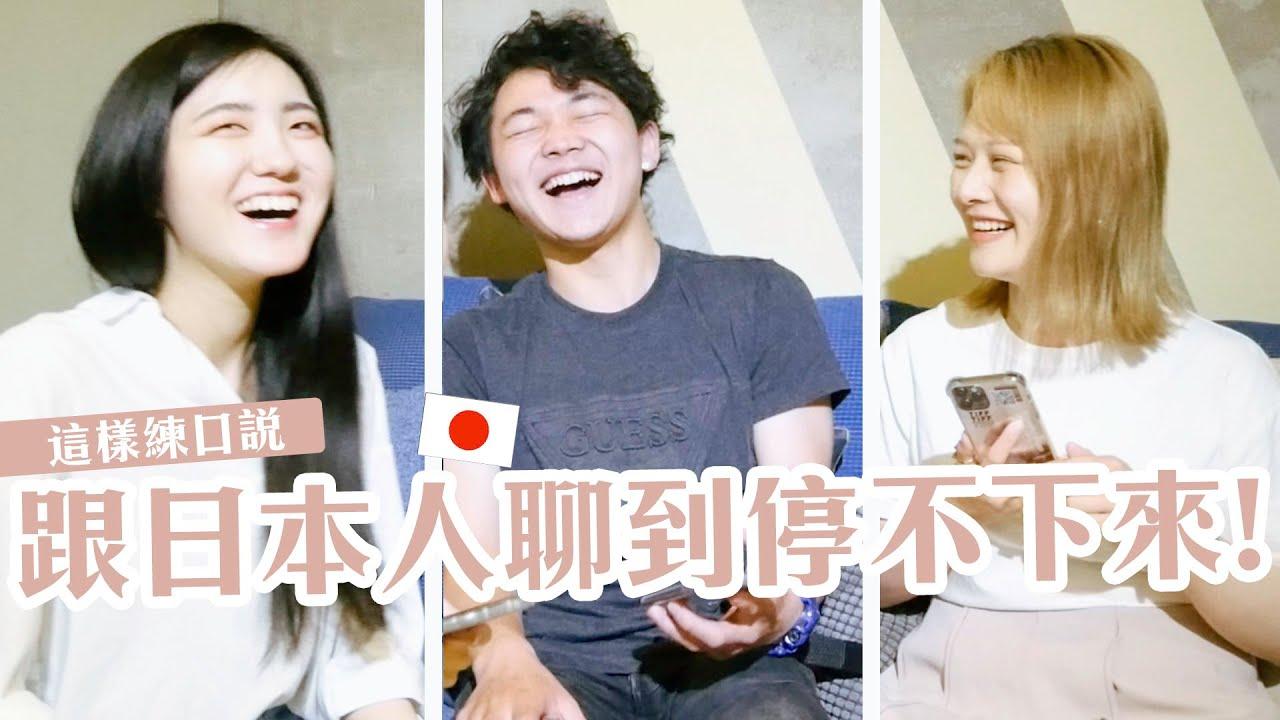 全日文聊天實錄!和日本人聊進擊的巨人|講日文的台灣女生 Tiffany