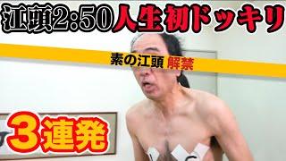 エガちゃんに人生初ドッキリ!【3連発】