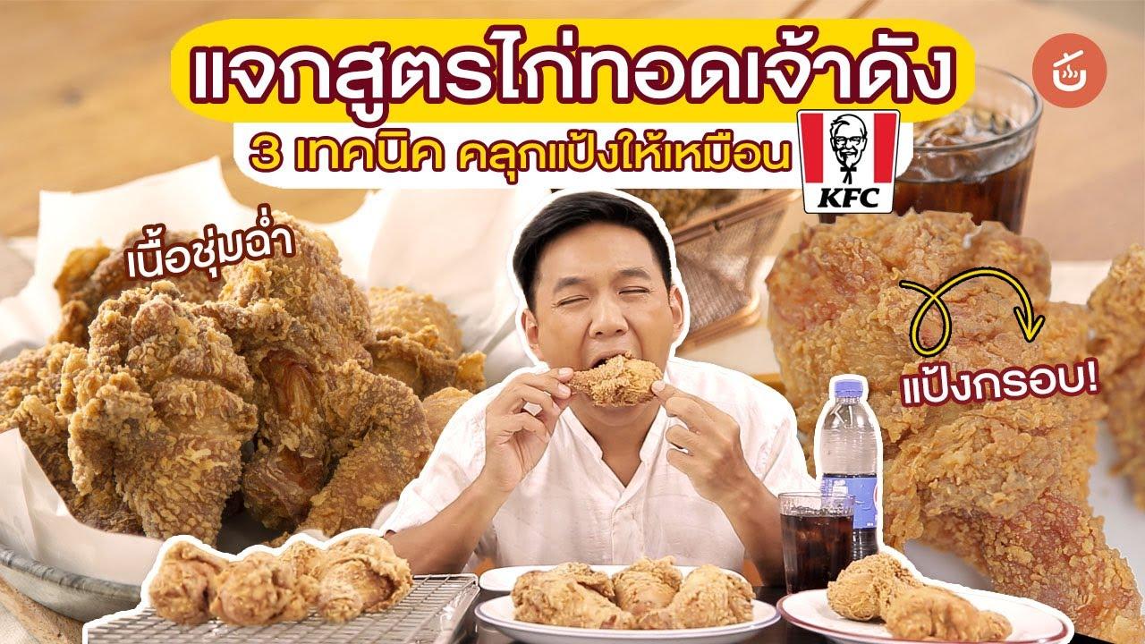 แจกสูตรไก่ทอดแบบ KFC ทำเองง่ายๆ ไม่ต้องง้อร้าน – By เชฟน่าน | CIY – Cook It Yourself