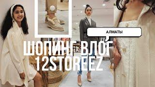 VLOG ШОППИНГ 12STOREEZ в Алматы Базовый гардероб