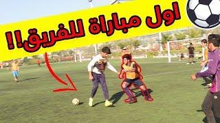أول مباراة لفريق خالد الجديد !! | لا تفوتكم المراوغات الاسطورية !!