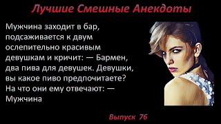 Лучшие смешные анекдоты Выпуск 76