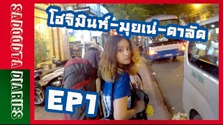 เที่ยวเวียดนาม โฮจิมินห์ มุยเน่ ดาลัด EP1 | Sadoodta Diaries