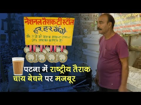 National Swimmer Gopal Prasad Yadav tea stall चलाकर कर रहे गुजारा | Patna | Bihar