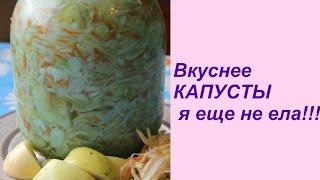 Вкуснее КАПУСТЫ я еще не ела!!!(Еще один секрет КВАШЕНОЙ КАПУСТЫ, как в старину. Теперь с ЯБЛОКАМИ. Очень вкусно! Хрустящая, да с яблочками,..., 2015-09-26T00:39:18.000Z)