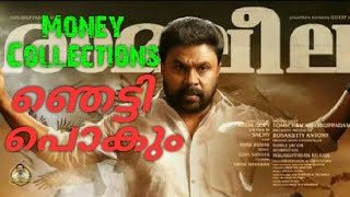 Ram leela Malayalam Movie Full Collection And Review A Successful Malayalam Movie 2017!!!!!