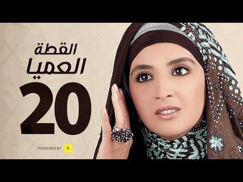 مسلسل القطة العميا - الحلقة العشرون - حنان ترك و عمرو يوسف - Alotta El3amia Series Episode 20
