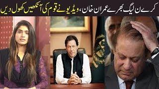 Kary Nawaz Sharif bhary Imran Khan ... Video ny awam ko heran kar dia