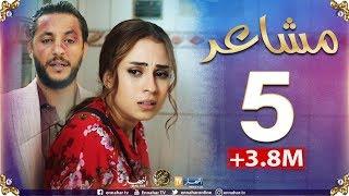 مسلسل مشاعر | الحلقة 5 أضخم مسلسل في رمضان 2019