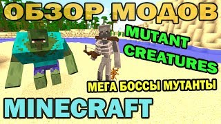 ч.94 - Мега боссы Мутанты (Mutant Creatures) - Обзор мода для Minecraft