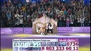 Елена Бережная - Михаил Галустян Дуэты Роза чайная