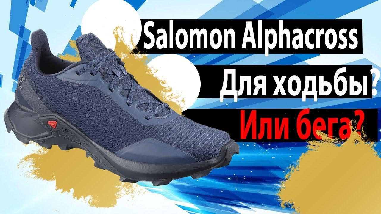 Для ходьбы или для бега? Обзор Salomon Alphacross