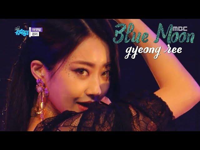 [HOT][쇼 음악중심]GYEONG REE - BLUE MOON , 경리 - 어젯밤  show  Music core 20180714
