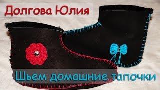 Шитье для начинающих - домашние тапочки ///  Sewing for Beginners - slippers