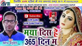 Cg song-Maya dis he 365 din ma-Virendr chaturvedi-New hit Chhattisgarhi geet HD video 2017-AVMSTUDIO