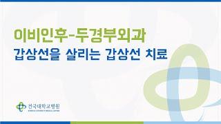이비인후-두경부외과 - 갑상선을 살리는 갑상선 치료