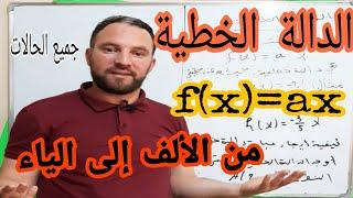 درس الدالة الخطية من الألف إلى الياء مع تمارين تطبيقية شاملة رياضيات رابعة متوسط الجيل الثاني