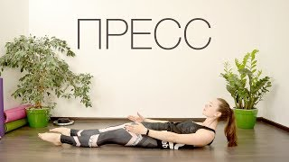 Тренировка на пресс / Ab workout | About fit