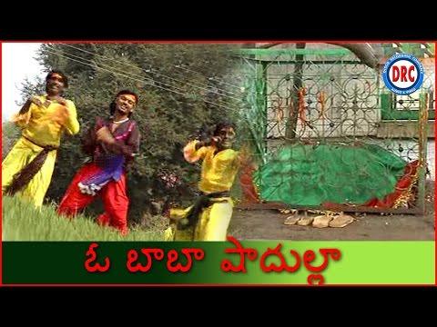 O BabaShadhulla || Pedhagattu Baba Shadhulla Folk Songs
