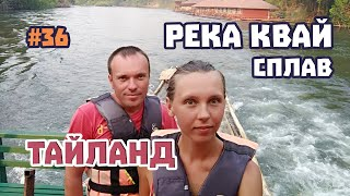 Сплав по реке Квай Заселение в отель Kwainoi Resort Таиский массаж Обзор экскурсии Наши отзывы