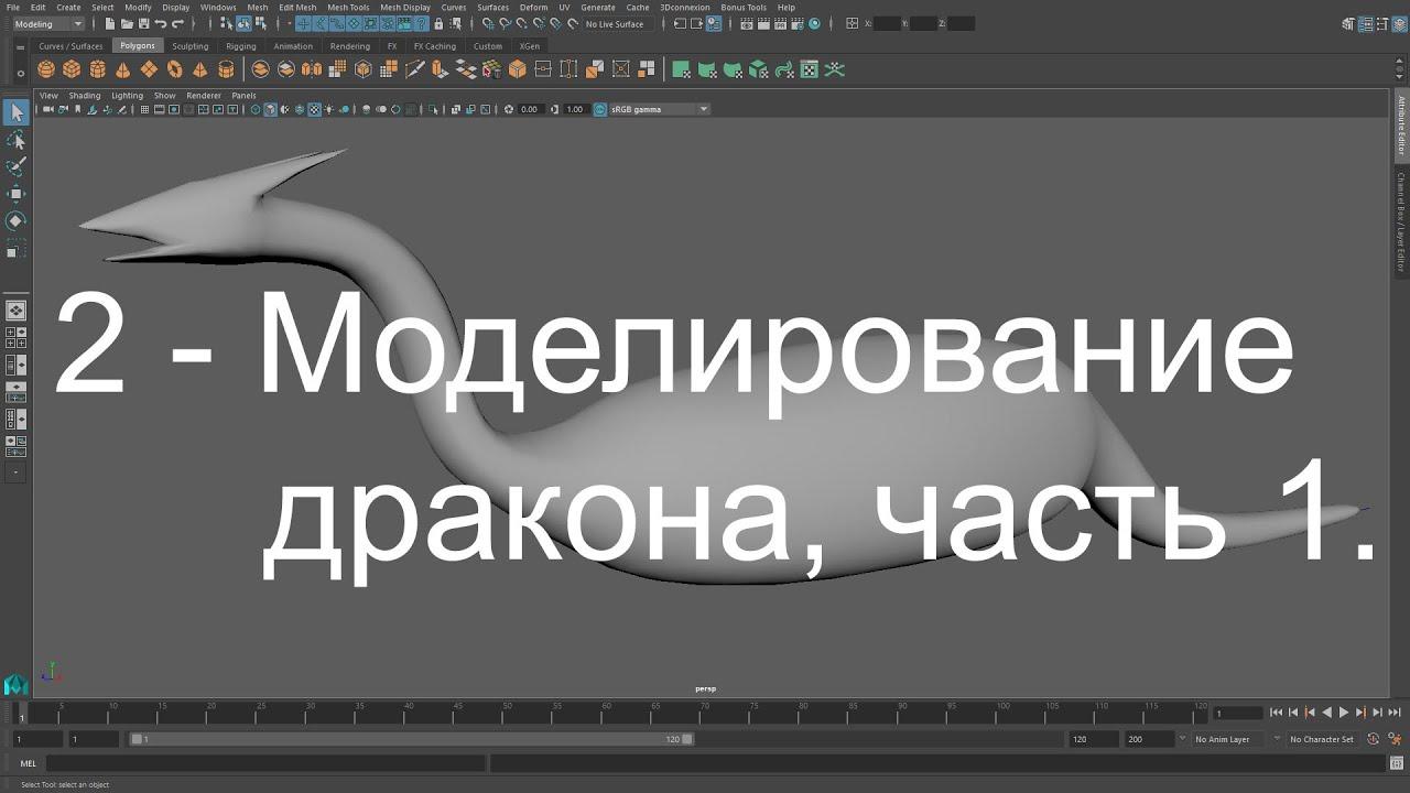 Знакомство С Интерфейсом Mudbox