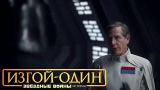 Звёздные Войны: Изгой Один - Беседа Директора Кренника с Лордом Вейдерам