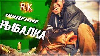 Russian Fishing 4 Общение и Рыбалка