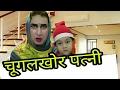 चुगलखोर पत्नी /funny hindi jokes /jokes in hindi / Golgappa jokes / bhushan phutela !!