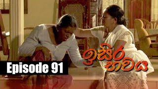 Isira Bawaya | ඉසිර භවය | Episode 91 | 06 - 09 - 2019 | Siyatha TV Thumbnail