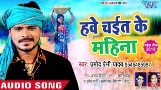 आगया #प्रमोद प्रेमी यादव का पहला सुपरहिट चईता गीत 2020   हवे चईत के महिना   Bhojpuri Chaita Geet